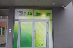 agrinet-1