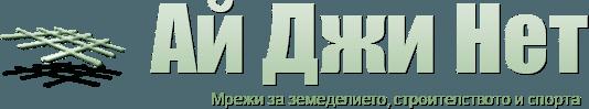 Мрежи на ниски цени - АЙ ДЖИ НЕТ