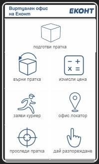 Виртуален офис на Еконт